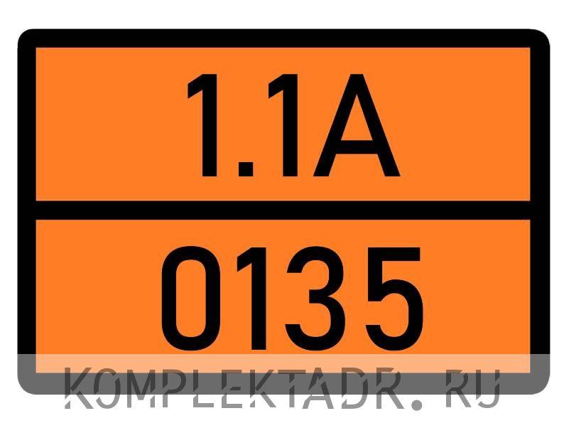 Табличка 1.1А-0135