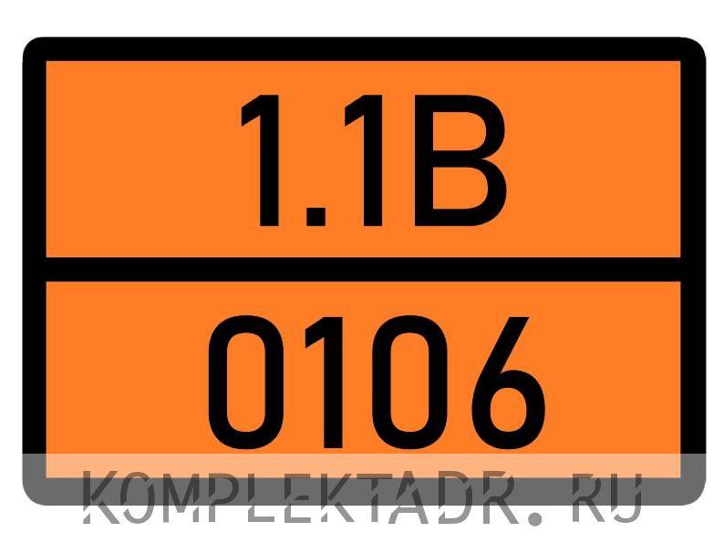 Табличка 1.1В-0106