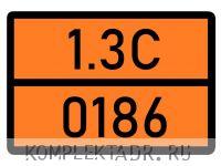 Табличка 1.3С-0186