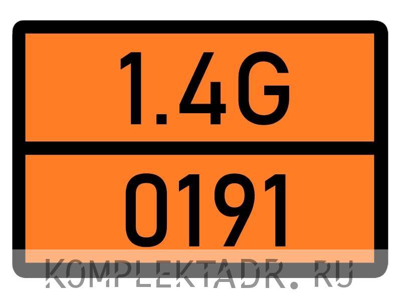Табличка 1.4G-0191