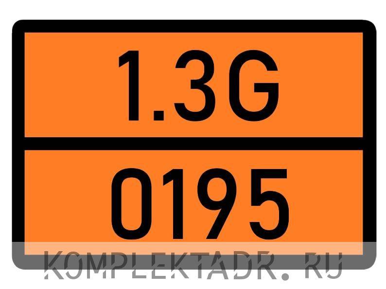 Табличка 1.3G-0195