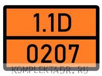 Табличка 1.1D-0207