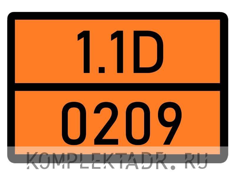 Табличка 1.1D-0209