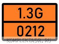 Табличка 1.3G-0212