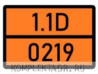 Табличка 1.1D-0219