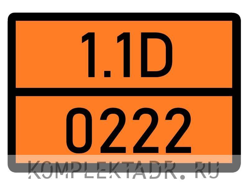 Табличка 1.1D-0222
