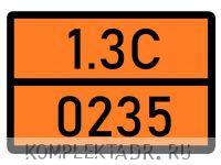 Табличка 1.3С-0235