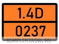 Табличка 1.4D-0237