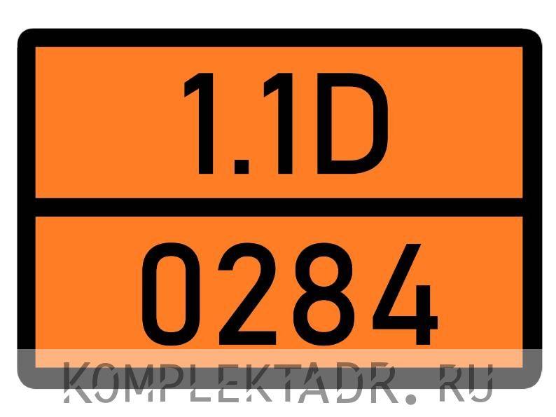 Табличка 1.1D-0284