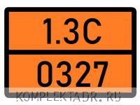 Табличка 1.3С-0327