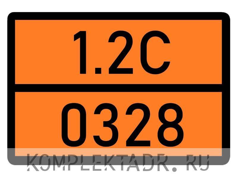 Табличка 1.2С-0328