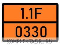 Табличка 1.1F-0330