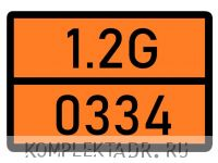 Табличка 1.2G-0334