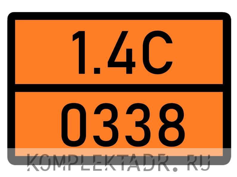 Табличка 1.4С-0338