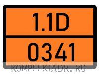Табличка 1.1D-0341