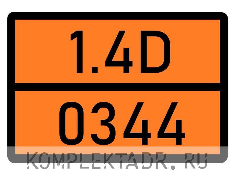 Табличка 1.4D-0344