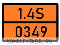 Табличка 1.4S-0349