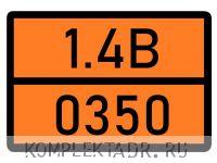 Табличка 1.4В-0350