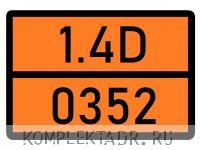 Табличка 1.4D-0352