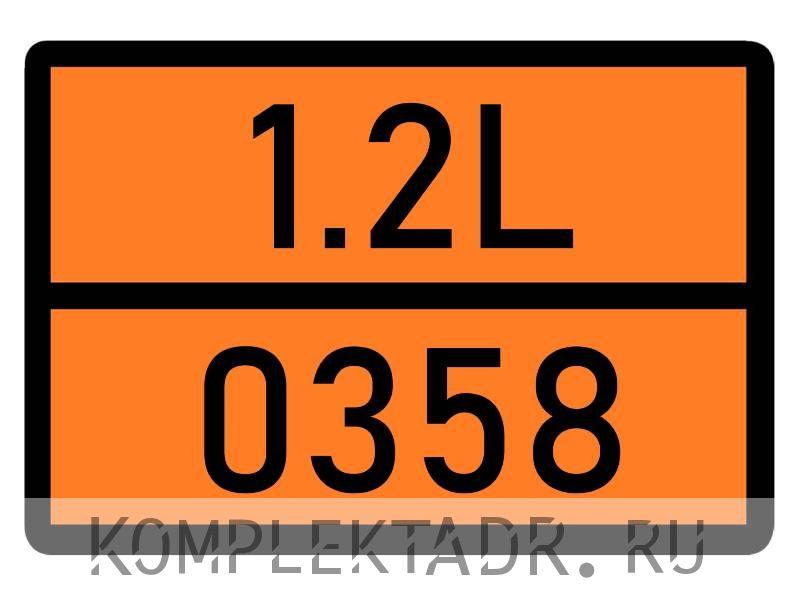 Табличка 1.2L-0358