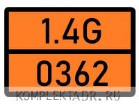 Табличка 1.4G-0362