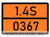 Табличка 1.4S-0367