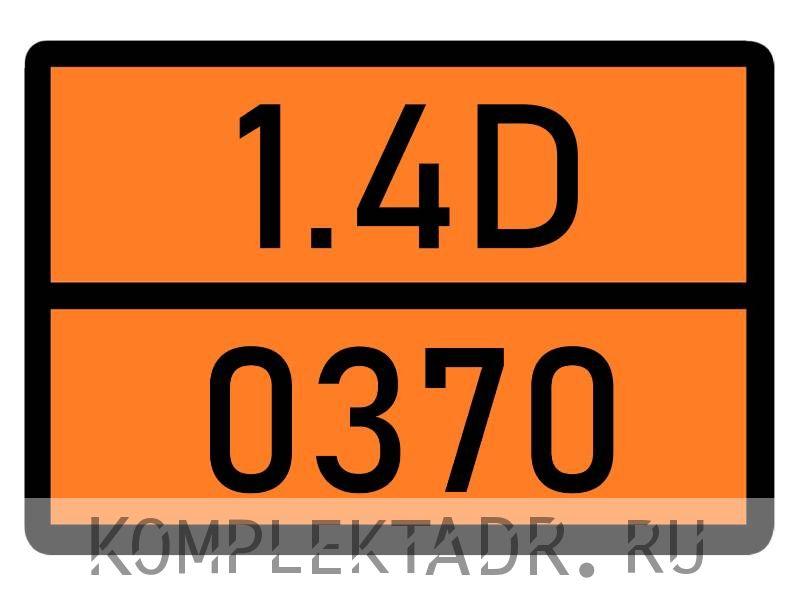 Табличка 1.4D-0370
