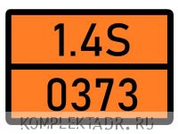 Табличка 1.4S-0373
