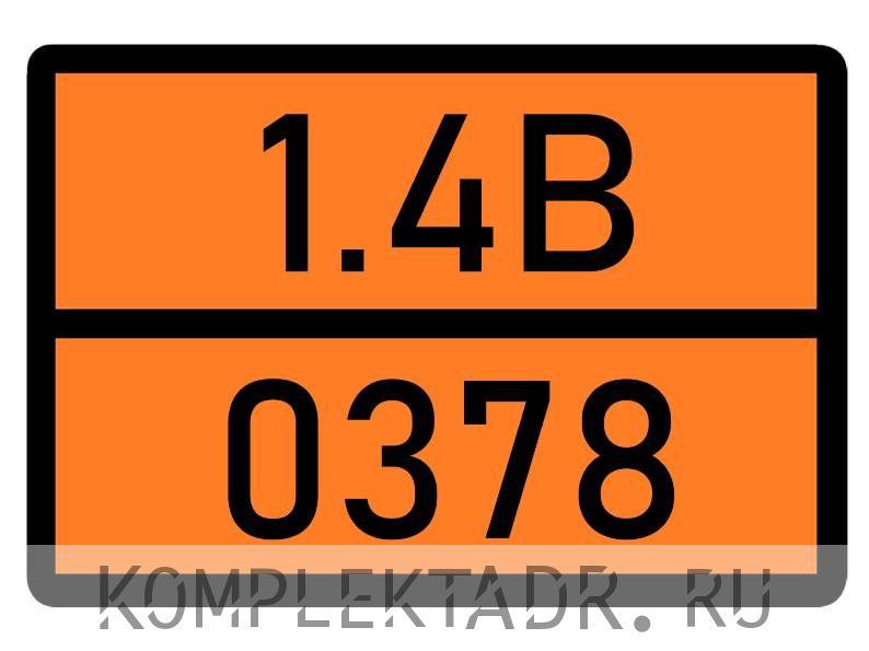 Табличка 1.4В-0378