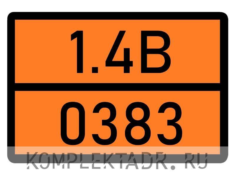 Табличка 1.4В-0383