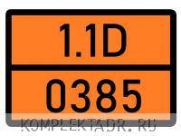 Табличка 1.1D-0385