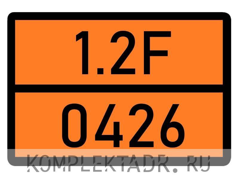 Табличка 1.2F-0426