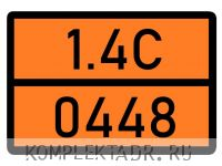 Табличка 1.4С-0448