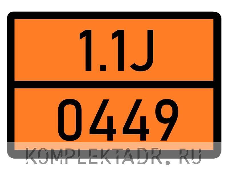 Табличка 1.1J-0449