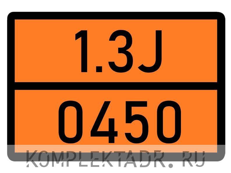 Табличка 1.3J-0450
