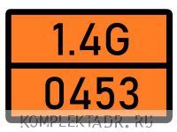 Табличка 1.4G-0453