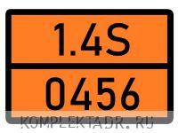 Табличка 1.4S-0456