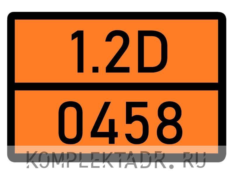 Табличка 1.2D-0458