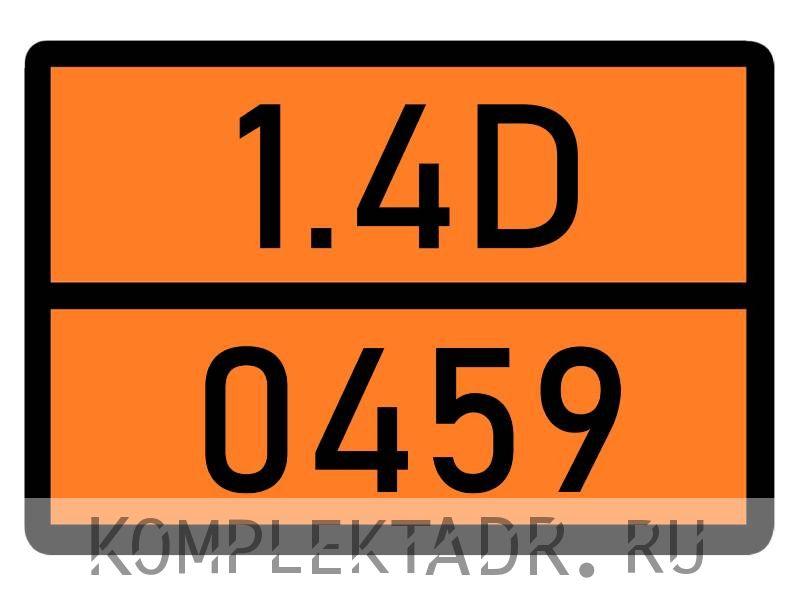 Табличка 1.4D-0459