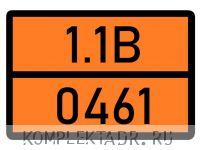 Табличка 1.1В-0461