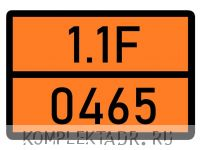 Табличка 1.1F-0465