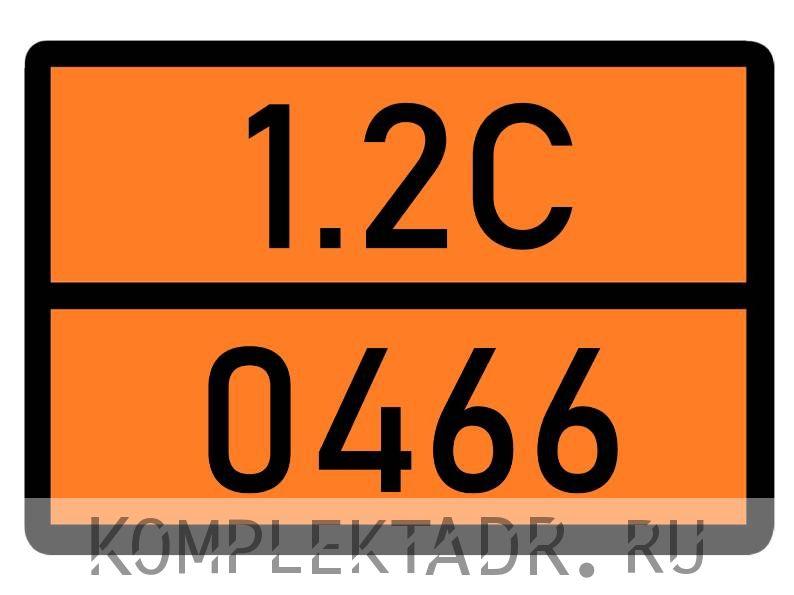 Табличка 1.2С-0466
