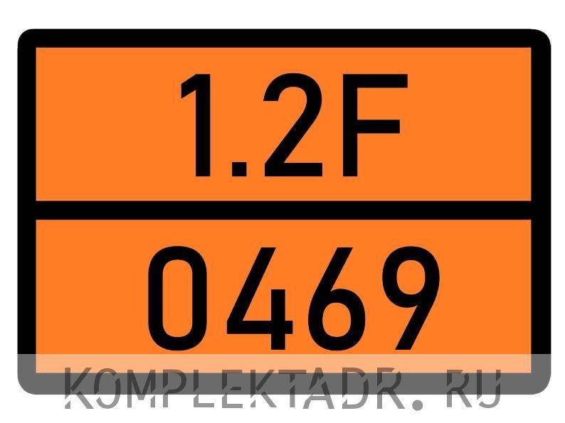 Табличка 1.2F-0469