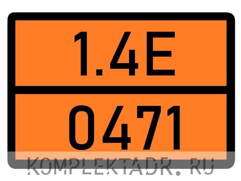 Табличка 1.4Е-0471