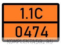 Табличка 1.1С-0474