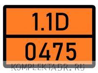 Табличка 1.1D-0475