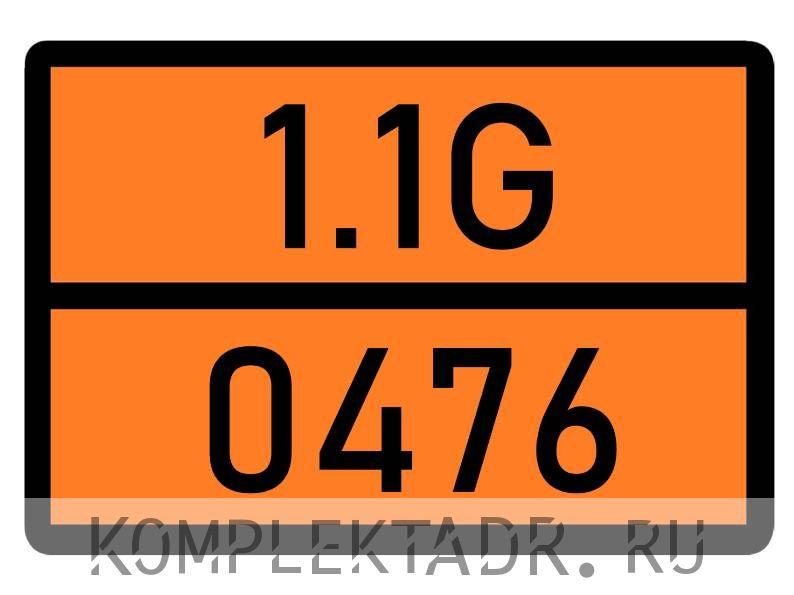 Табличка 1.1G-0476