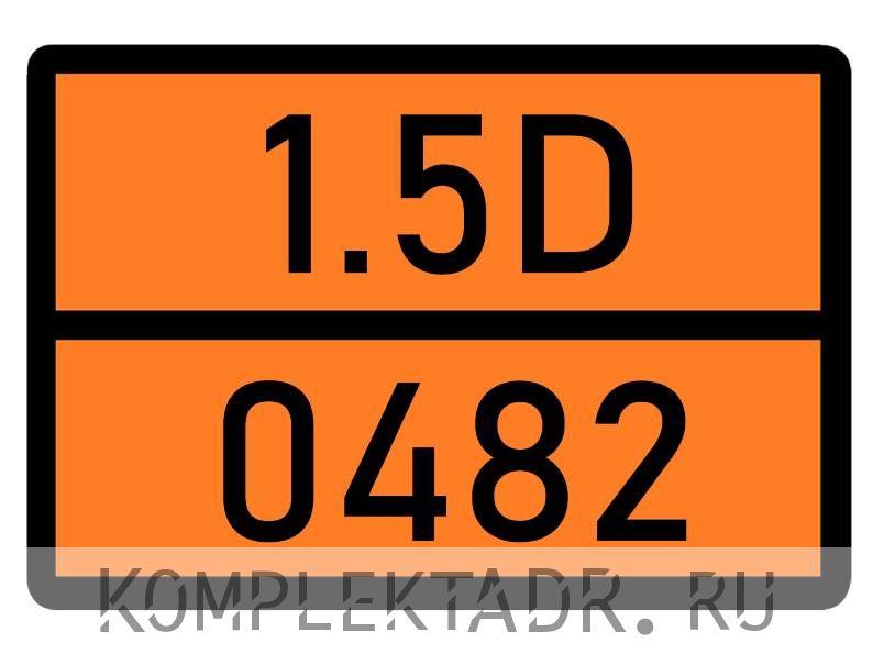 Табличка 1.5D-0482