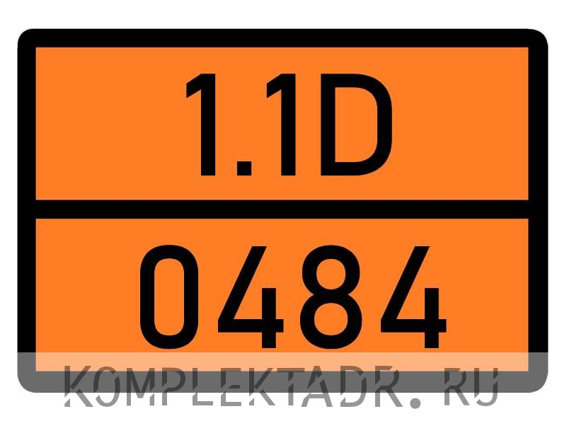 Табличка 1.1D-0484
