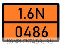 Табличка 1.6N-0486